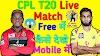 CPL Live Match Kaise Dekhe