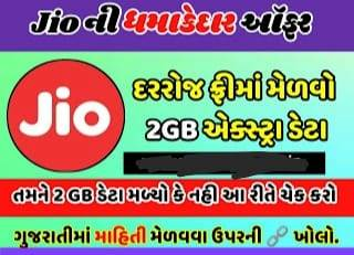 jio Dhamaka Offer day by day 2 GB Extra information Free check your jio sim