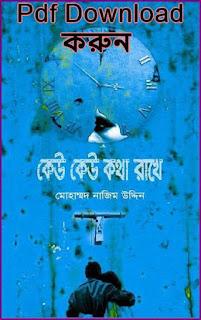 Keu keu kotha rakhe Mohammad Nazim Uddin pdf free download