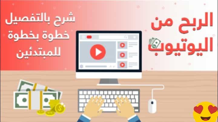 اساسيات الربح من اليوتيوب | طريقة الربح من اليوتيوب حسب التحديثات الأخيرة