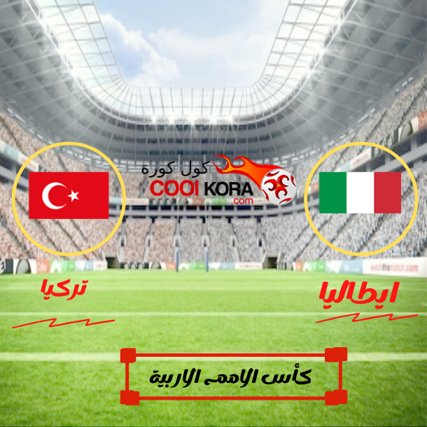بالثلاثة ايطاليا تضرب تركيا في افتتاح اليورو تصفيات كأس العالم 2022