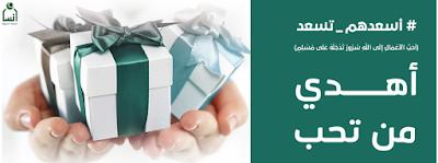 هدايا العيد  , جمعية إنسان