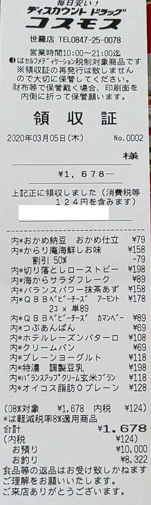 コスモス 世羅店 2020/3/5 のレシート