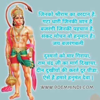 हनुमानजी जयंती पर हिंदी कविता Hanuman Jayanti Poems Shayri Quotes in Hindi Hd Images