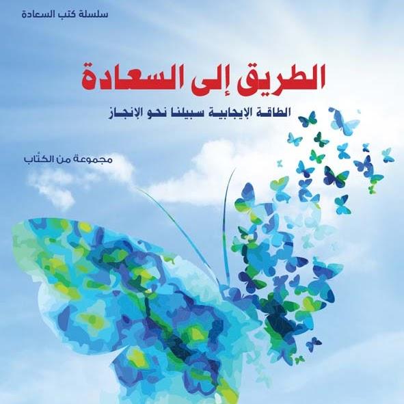 كتاب معادلة السعادة