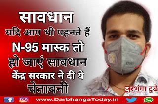 Wear-the-N-95-mask-so-be-careful-gaurav-laheri