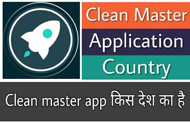 Clean master app किस देश का है
