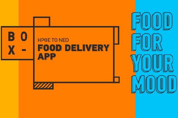 Box - Παρήγγειλε φαγητό από το κινητό σου και κέρδισε δωρεάν GB