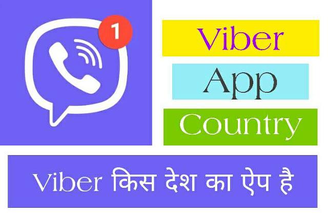 Viber किस देश का App है