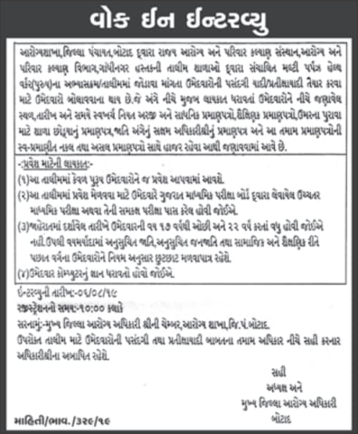 District Panchayat, Botad Training Course for MPHW 2019