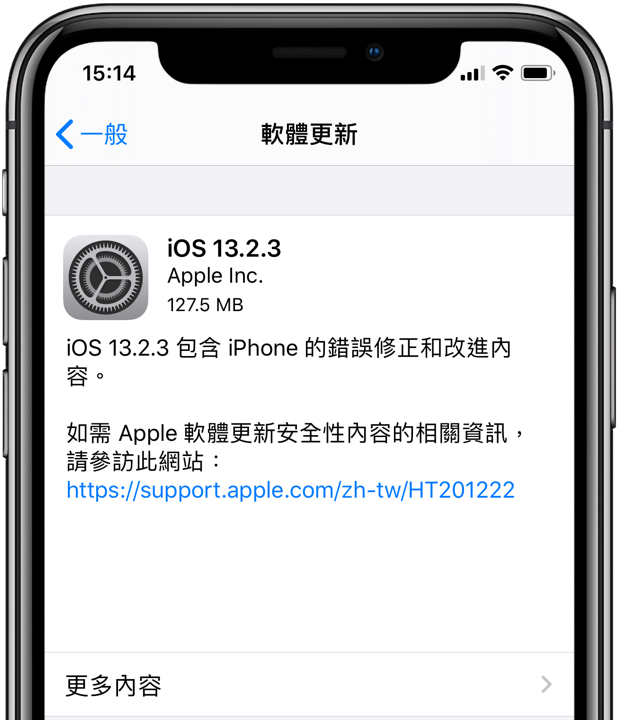 iOS 13.2.3 更新