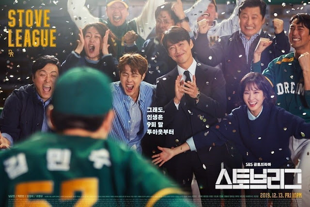 kdrama stove league