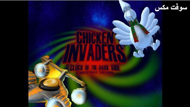 تحميل لعبة الفراخ للكمبيوتر و الاندرويد برابط مباشر مجانا download chicken invaders