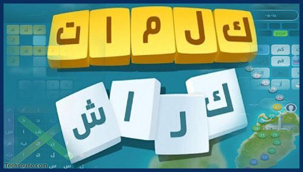 تنزيل لعبة كلمات كراش للأندرويد والايفون مجانا