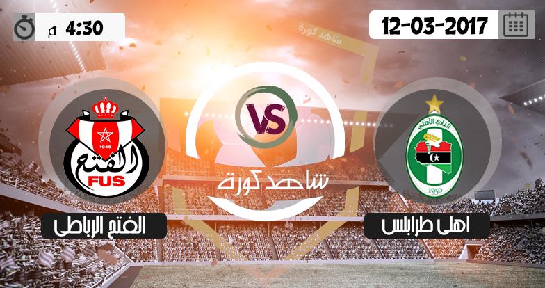 نتيجة مباراة اهلي طرابلس والفتح الرباطي اليوم بتاريخ 12-03-2017 دوري أبطال أفريقيا