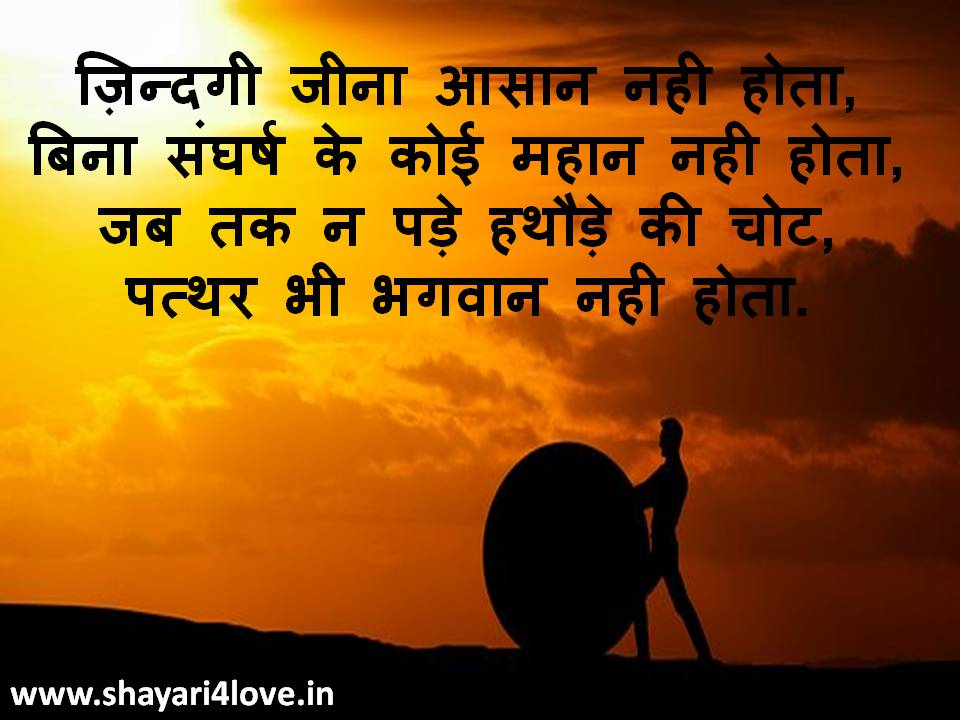 Motivational Shayari for Students - ज़िन्दगी जीना आसान नही होता,  बिना संघर्ष के कोई महान नही होता,  जब तक न पड़े हथौड़े की चोट,  पत्थर भी भगवान नही होता.