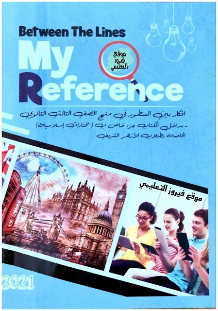 تحميل كتاب My Reference مراجعة نهائية في اللغة الانجليزية للصف الثالث الثانوى 2021