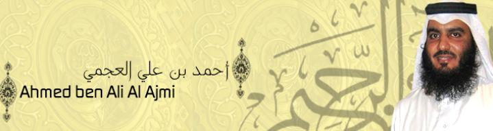 الرقية الشرعية احمد العجمي تحميل mp3