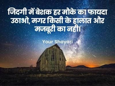 zindagi status in hindi, Life Shayari In Hindi