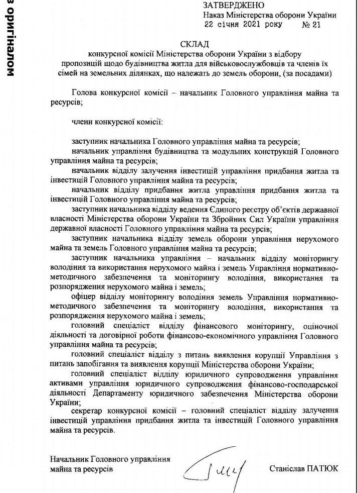 затверджено наказом Міноборони № 21 від 22.01.2021