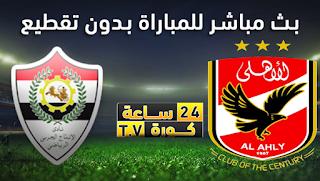 مشاهدة مباراة الاهلي والانتاج الحربي بث مباشر بتاريخ 02-10-2019 الدوري المصري