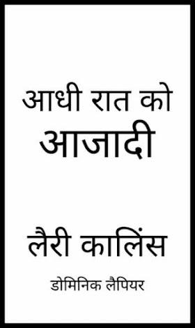 आधी रात की आजादी  -  लैरी कॉलिंस , डोमिनक लैपियर हिंदी PDF | Aadhi Raat Ko Ajadi By layri lanis and Dpminic laipriyar PDF Download hindi book