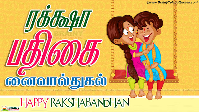 here is the best latest Rakshabandhan 2019 quotes greetings wallpapers with brother and sister hd wallpapers,latest online best rakhi purnima wishes quotes greetins 2019 Rakhi tamil wishes greetings,rakshabandhan Tamil greetings,Rakhi Tamil wishes quotes, Rakshabandhan hd wallpapers with quotes in Tamil,Top Tamil Sister Rakhi Quotes and Images, Best Chennai Gift for Sister on Raksha Bandhan Festival, Top Raksha Bandhan Wishes and Messages in Tamil Language, Top Tamil Raksha Bandhan Greeting cards and E Cards Online, Raksha Bandhan Tamilnadu Gifts and Wishes Online, Raksha Bandhan Tamil Quotes Pics, nice Tamil Raksha Bandhan Online Messages, Good Raksha Bandhan Tamil Kavithai Photos, Raksha Bandhan All Tamil SMS