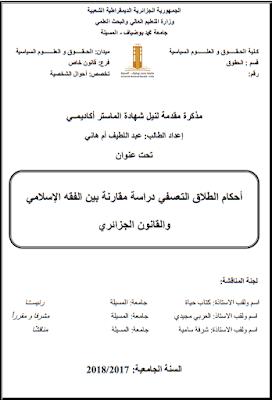 مذكرة ماستر: أحكام الطلاق التعسفي دراسة مقارنة بين الفقه الإسلامي والقانون الجزائري PDF