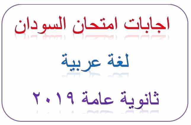 اجابة امتحان السودان لغة عربية ثانوية عامة 2019