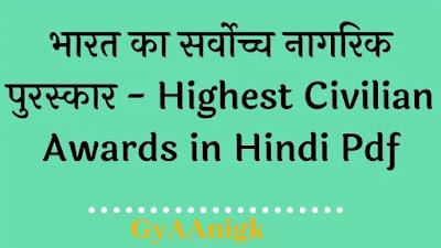 भारत का सर्वोच्च नागरिक पुरस्कार List of Awards in India - Highest Civilian Award pdf - GyAAnigk