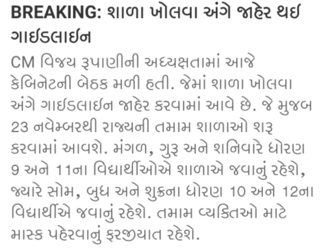 Schools And Colleges Will Start From November 23 In Gujarat