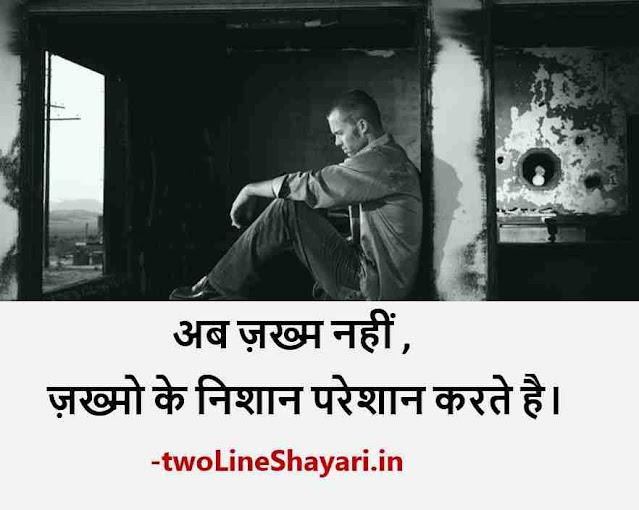 Zindagi Sad Shayari image, Zindagi Sad Shayari image download, Zindagi Sad Shayari in Hindi images