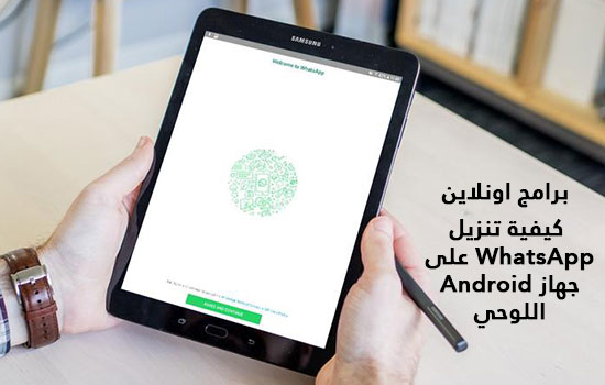كيفية تنزيل WhatsApp على جهاز Android اللوحي