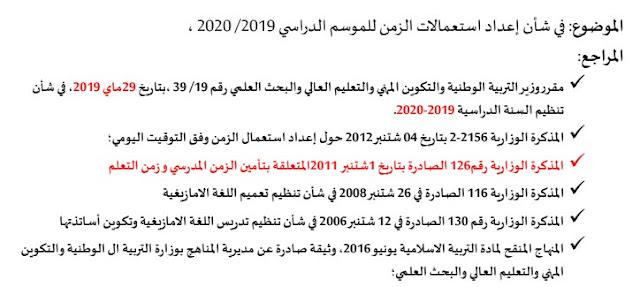مراسلة أكاديمية التعليم حول استعمال الزمن للموسم الدراسي 2019-2020