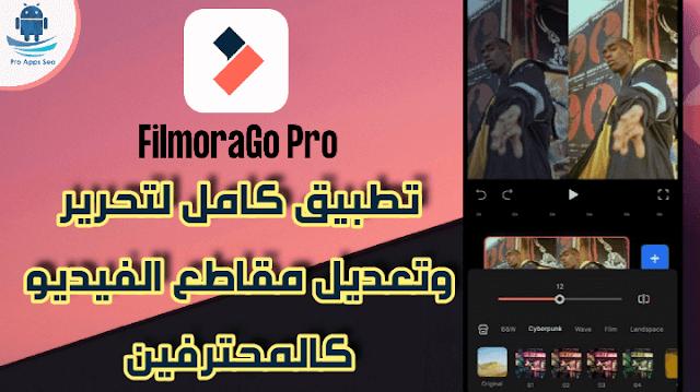 تحميل تطبيق FilmoreGo Pro مهكر آخر إصدار للأندرويد