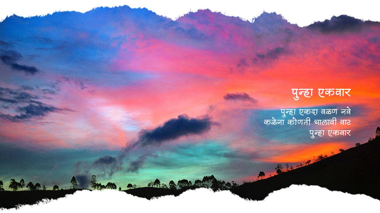 पुन्हा एकवार - मराठी कविता | Punha Ekwar - Marathi Kavita