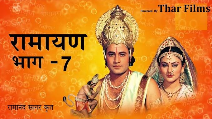 Ramayan Part - 7