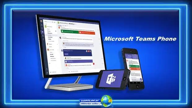 Microsoft Teams Phone تمنح ميزات جديدة عصرية لإجراء المكالمات
