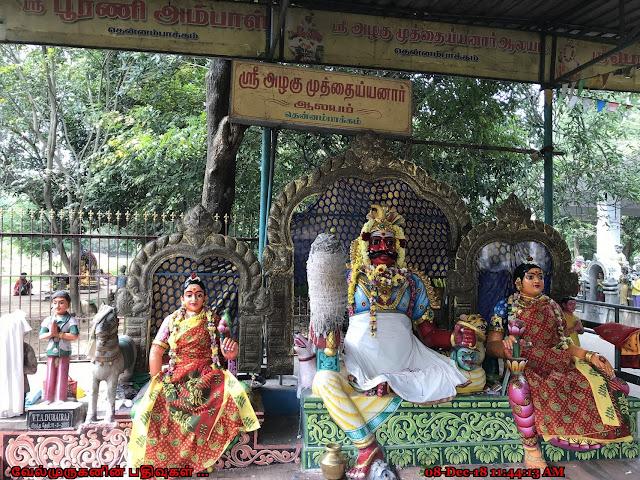 Azhagu Muthu Ayyanar Temple Cuddalore