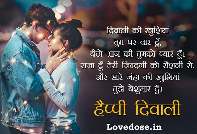 Romantic Diwali Wishes for Girlfriend Download