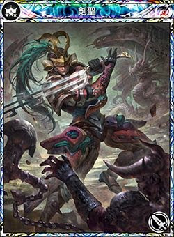 ken sei, sword saint; sword master