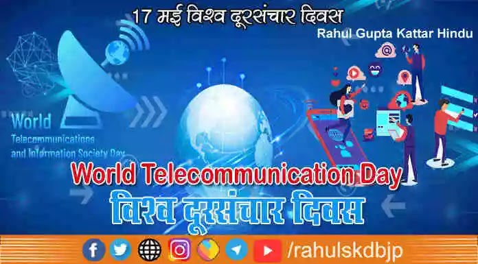 विश्व दूरसंचार दिवस (World Telecommunication Day) क्यों मनाया जाता है?