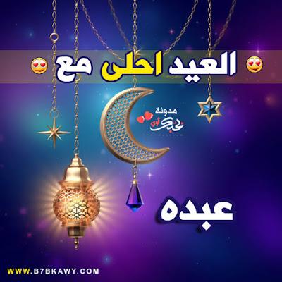 العيد احلى مع عبده