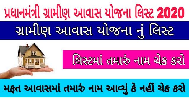 Check your name in Pradhan Mantri Grameen Awas Yojana list