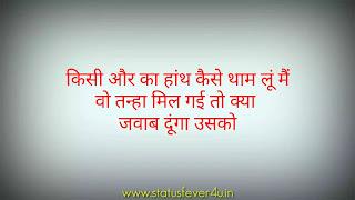 किसी और का हाँथ कैसे थम लूँ मैं-sad-sahyri-in-hindi
