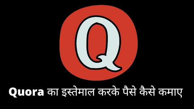 Quora का इस्तेमाल करके पैसे कैसे कमाए