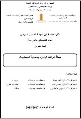 مذكرة ماستر: صلة قواعد الإدارة بحماية المستهلك PDF