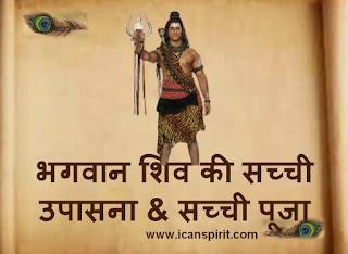 lord_shiva_worship