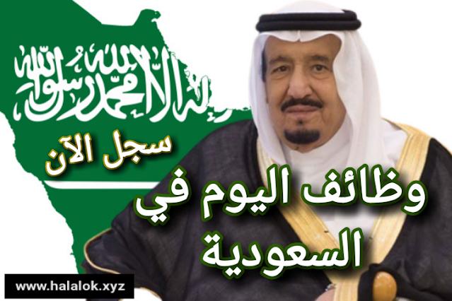 وظائف السعودية اليوم 2021 | فرص عمل شاغرة لجميع الجنسيات سارع بالتقديم