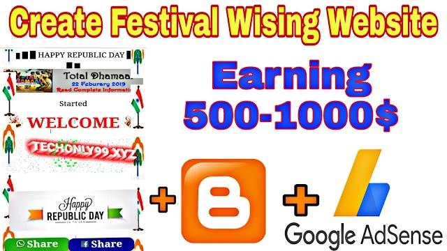 Festival Wishing Website Kaise Banaye Step By Step In Hindi